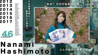 お待たせしいたしました。今回の動画は橋本奈々未さんです。 彼女は自分が坂道を知るきっかけになった人であり、今でも大切な存在です。 そんな彼女が卒業前に出演 ...