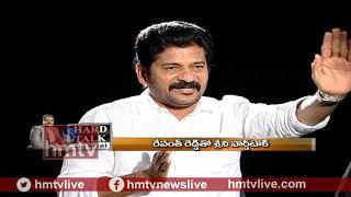 Telangana Congress Leader Revanth Reddy Interview | Hard Talk With Srini | Telugu News | hmtv