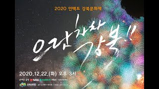 [온라인 공연]  2020 언택트 강북문화제 '으랏차차…