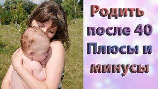 поздняя беременность | Беременна в 40 | Радость ожидания