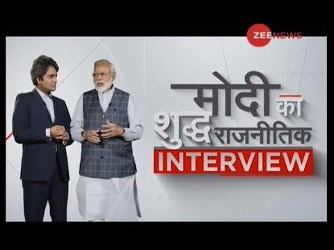 'Pure political' interview of PM Narendra Modi | ज़ी न्यूज़ पर मोदी का शुद्ध राजनीतिक इंटरव्यू