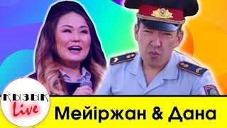 МЕЙРЖАН & ДАНА - Толық ИНТЕРВЬЮ  - #ҚызықLive