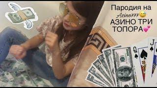 видео Стань богачом в казино Азино