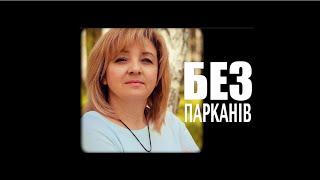 БЕЗ ПАРКАНІВ в гостях у Лідії Гаврилової, голови Державної фінансової інспекції