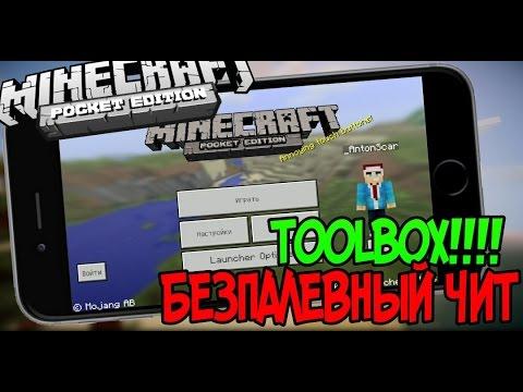 Читы для Minecraft PE - Дополнения для Minecraft - Всё для