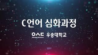 C언어 심화 01강