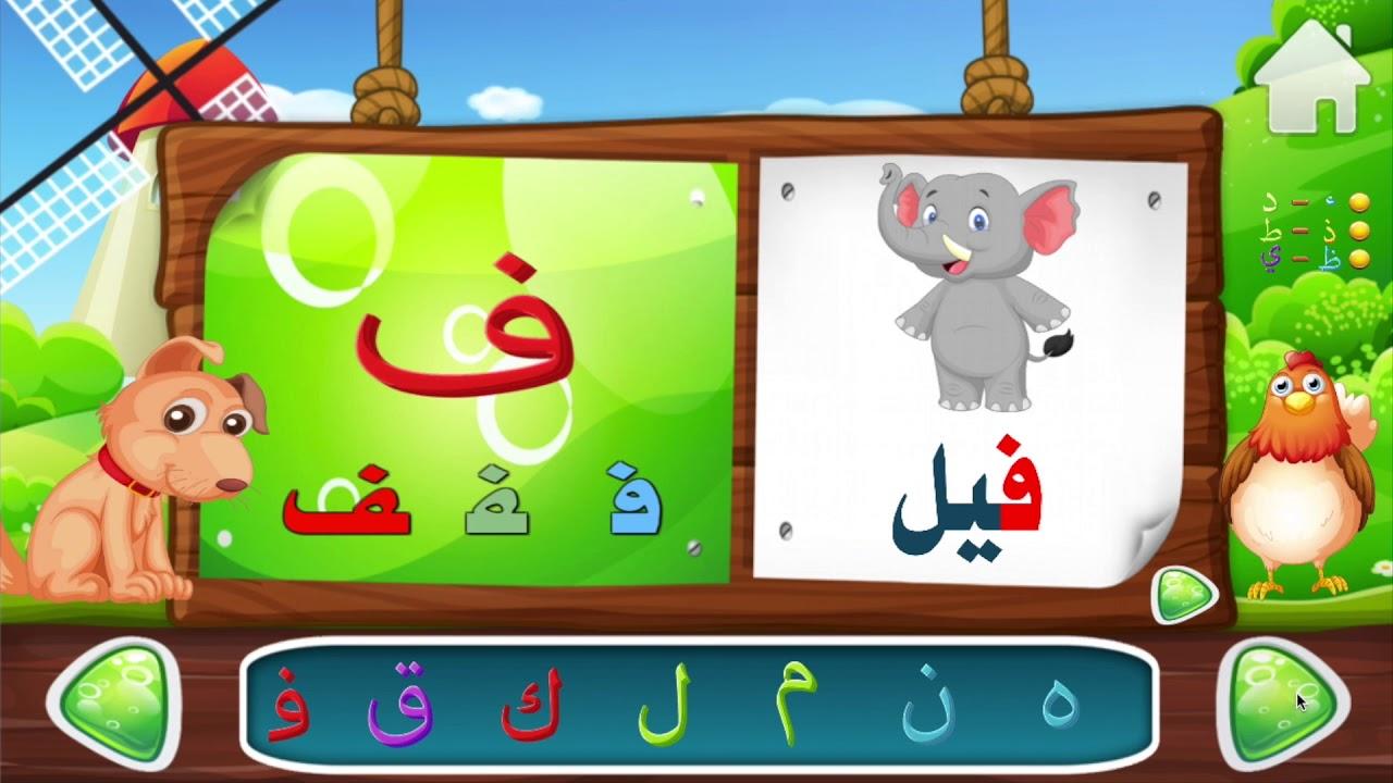 الحروف العربية الهجائية مع عشرات امثلة و صور تعليم حروف الهجاء للأطفال Arabic Alphabets For Kids Youtube