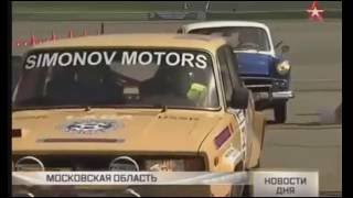 Гонка ретро автомобилей