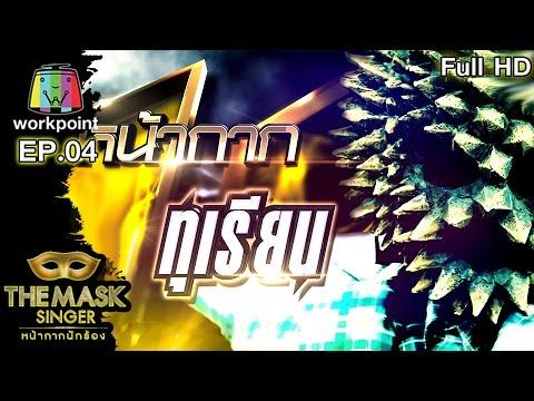 หน้ากากทุเรียน |Semi-final Group A | THE MASK SINGER หน้ากากนักร้อง