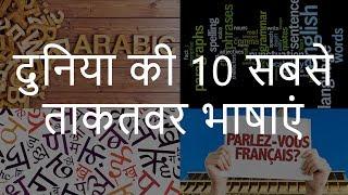 दुनिया की 10 सबसे ताकतवर भाषाएं   Top 10 Most Powerful Languages of the World   Chotu Nai