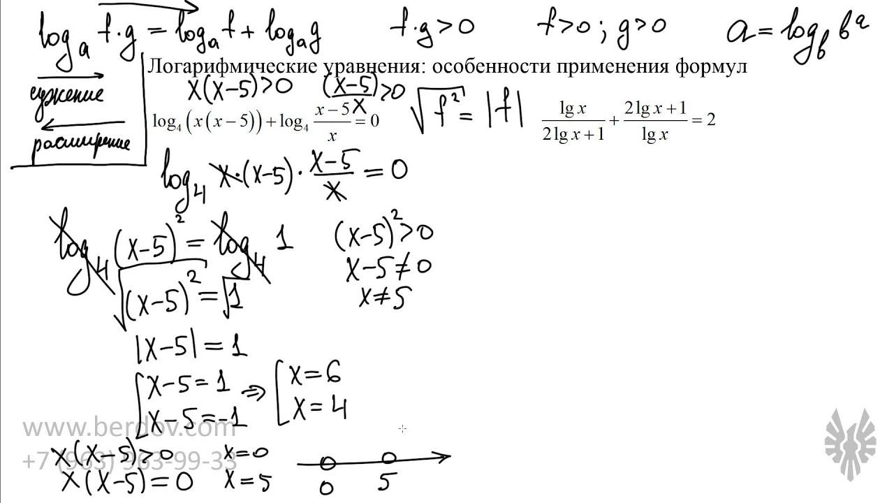 Особенности решения логарифмических уравнений — финал
