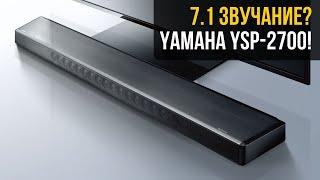 ySP-2700 звуковой проектор с сабвуфером и MusicCast