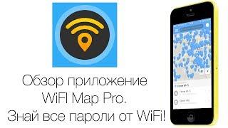 Обзор приложение WiFі Map Pro. Знай все пароли от WiFi!
