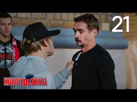 Молодежка | Сезон 2 | Серия 21
