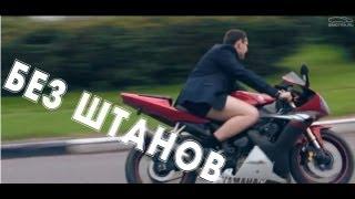 Андрей Рыбакин без штанов
