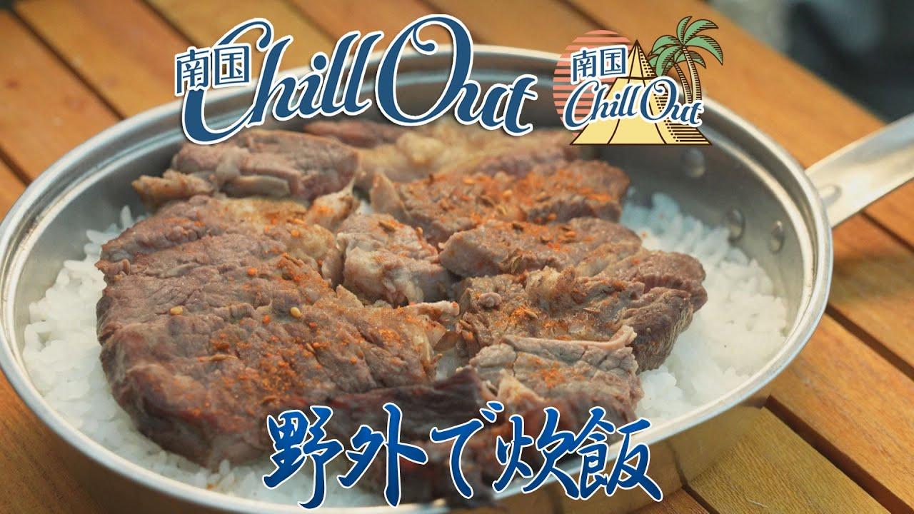 【南国ChillOut】野外で炊飯/キャンプの魅力と沖縄の自然美をお届け! 2021年10月21日放送 Vol.15