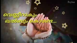Malayalam Ramadan status| Malayalam whatsapp status