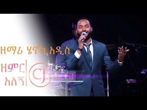 •ዘማሪ ሄኖክ አዲስ ||Live Worship|| CJ TV • thumbnail