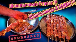 РЕЦЕПТ ШАШЛЫКА, КОТОРЫЙ ТАЕТ ВО РТУ!!!