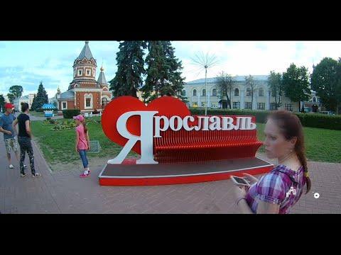 Поездка в Ярославль часть 2
