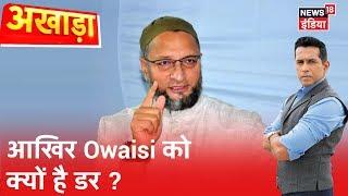 नागरिकता बिल पर चल रहा घमासान, Asaduddin Owaisi के बयान पर बढ़ा बवाल । Akhada | Anand Narasimhan