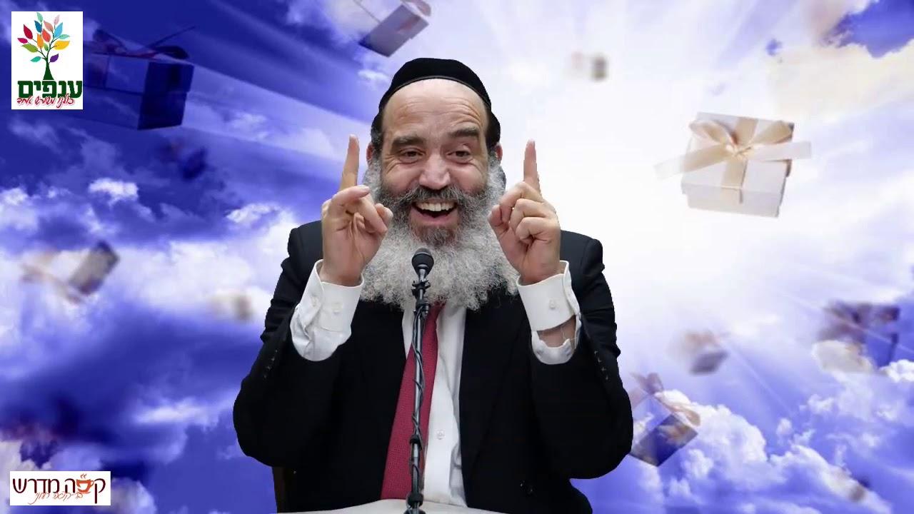 הרב יצחק פנגר   המתנה של החיים   שידור חי HD
