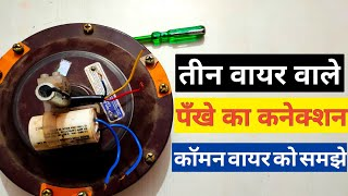 3 wire ceiling fan connection | ceiling fan installation | starting running winding wiring kare