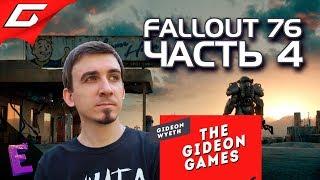 Прохождение Fallout 76. Выпуск 4