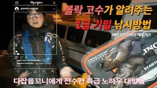 1급기밀, 통영 척포낚시 대표님의 탑시크릿 볼락 비밀꿀팁 강의