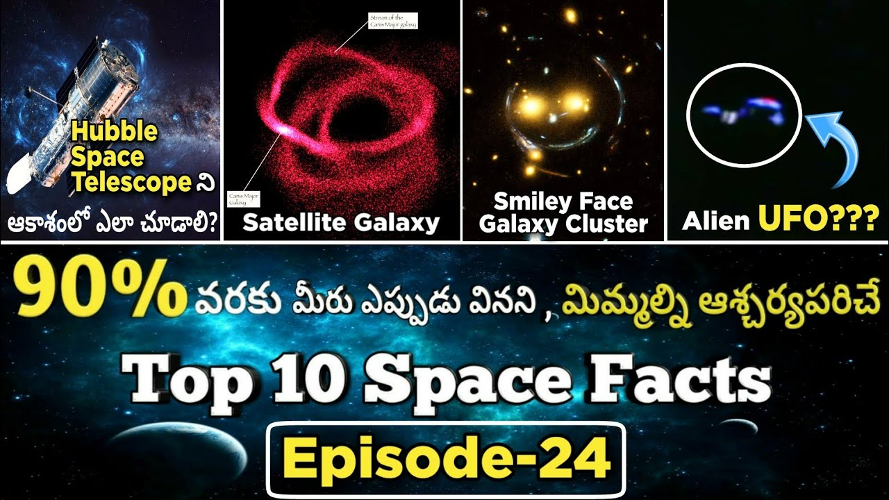 Top 10 Interesting And Amazing  Facts In Telugu | Space Facts In Telugu | EPISODE-24 |