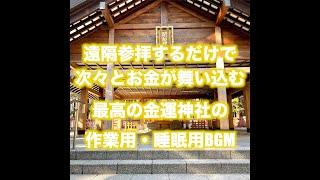 【作業用・睡眠用】遠隔参拝するだけで、次々と臨時収入が舞い込む最高の金運神社の境内の音