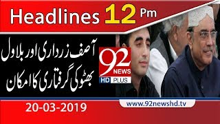 News Headlines | 12:00 PM | 20 March 2019 | 92NewsHD