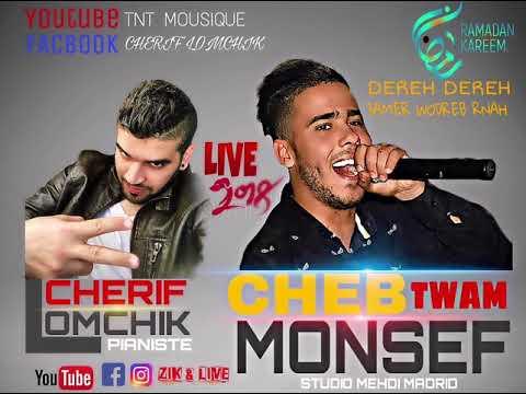 CHEB MONSEF Avec CHERIF LOMCHIK LIVE 2018  DEREH WEDREB ENAH