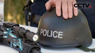 《天网》 扫毒 · 为了天下无毒:面对持枪拒捕的毒贩 缉毒警们用生命捍卫人民安宁的生活   CCTV社会与法
