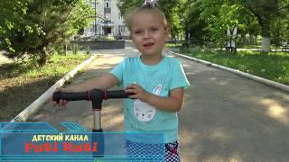 Катаемся на самокате Гуляем в парке Детское видео