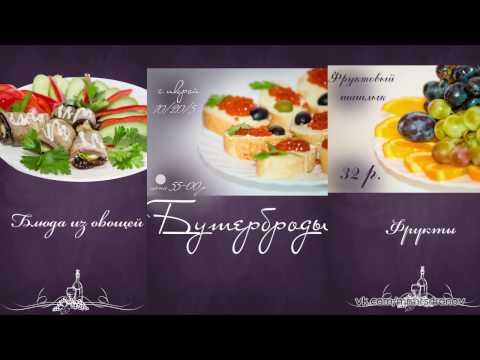 Фото банкетных блюд