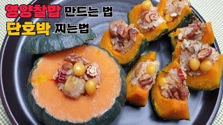 [ # 미니단호박 영양찰밥 ] 밤호박 찌는 법 /씻는 …