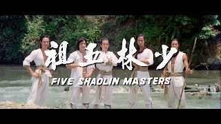 Download Five Shaolin Masters (1974) - 2015 Trailer Mp3 and Videos