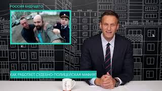 Навальный об аресте журналистов Кателевского и Дорогова. Преследование активистов канала Движение !