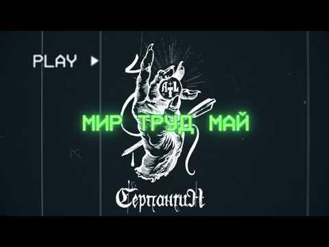 ATL - Серпантин (Lyric Video)