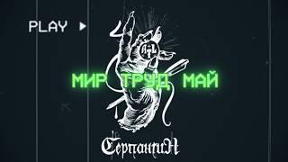 Серпантин