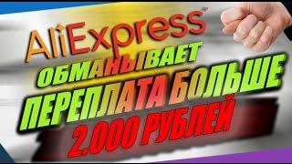 ШОК! Aliexpress обманывает своих покупателей из России.