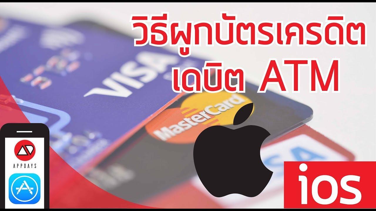 App Store - วิธีผูกบัตรเครดิต เดบิต ATM หรือ Master Card [o iphone (ios)
