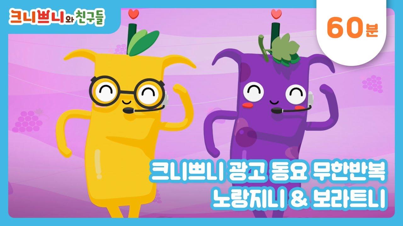 크니쁘니광고동요무한반복|노랑지니&보라트니편|크니쁘니와 친구들 키즈송|어린이 동요/애니메이션/children songs/animation