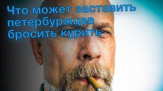 Что может заставить петербуржцев бросить курить