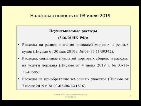 03072019 Налоговая новость о расходах, не учитываемых по УСН / Unaccounted Expenses