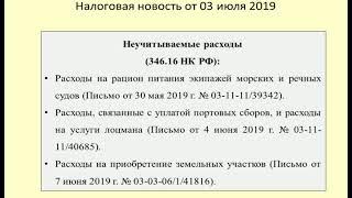 03072019 Налоговая новость о расходах, не учитываемых по УСН / unaccounted expenses(, 2019-07-03T19:43:08.000Z)