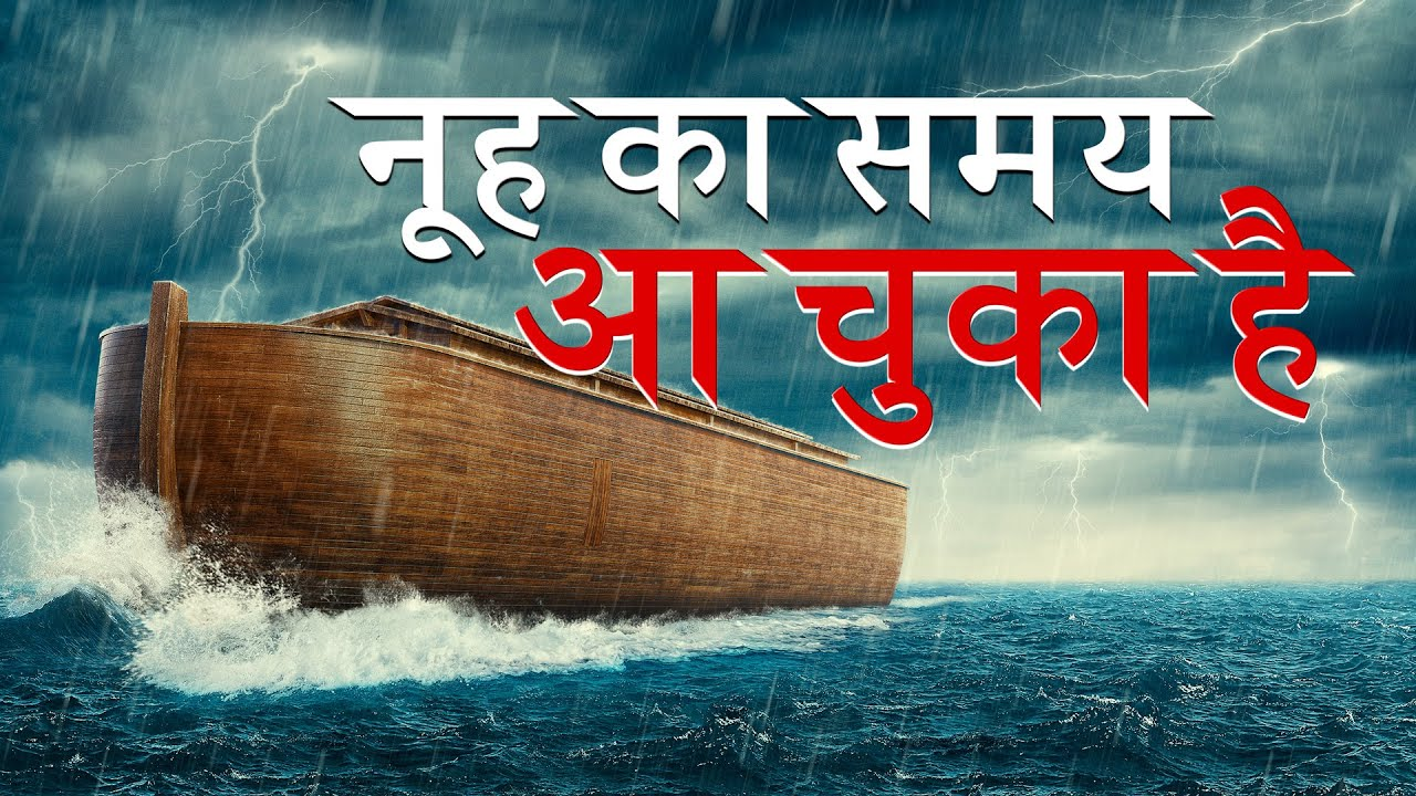 Hindi Christian Movie | नूह का समय आ चुका है | God's Warning to Man in the Last Days (Hindi Dubbed)