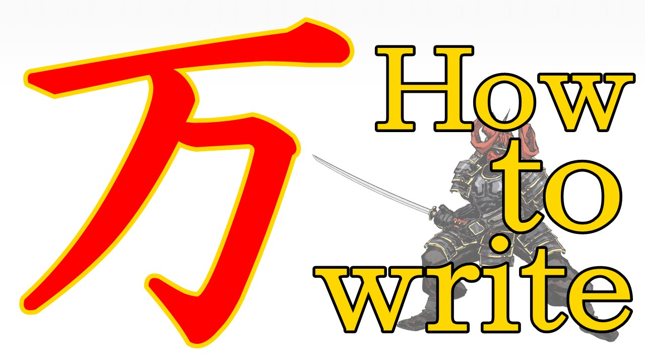 Kanji Lessons【30】How to write