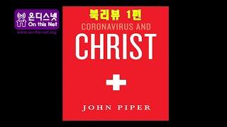 킨들 기독교 신간 북리뷰 1: Coronavirus a…